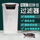 低水位過濾器淺水小魚缸潛水瀑布式迷你小型靜音內置凈水器   琉璃美衣