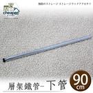 【居家cheaper】90CM電鍍下管 層架專用鐵管(含調整腳X1)