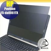 【Ezstick】HP 15-da0061TX 15-da0062TX 筆記型電腦防窺保護片 ( 防窺片 )