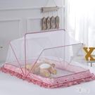 嬰兒蚊帳罩可折疊新生兒寶寶防蚊帳小孩兒童床上蒙古包無底便攜式 HX5489『易購3c館』