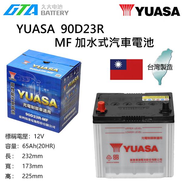久大電池 YUASA 湯淺 90D23R 加水式 汽車電瓶 SPACE GEAR 2.4、瑞獅、QX4 QX5