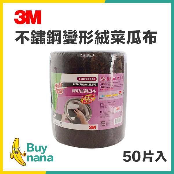 3M不鏽鋼變形絨菜瓜布(50片入) 百利85