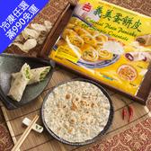 【義美】蛋餅皮(250g/5片/包)