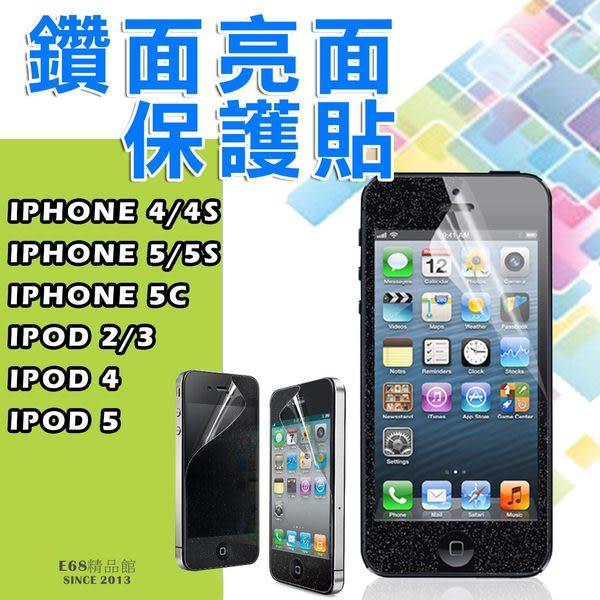E68精品館 鑽石 銀鑽 Iphone 4s 保護貼 iPhone 5s 手機膜 閃鑽 鑽面 Ipod touch 4 保貼 貼膜