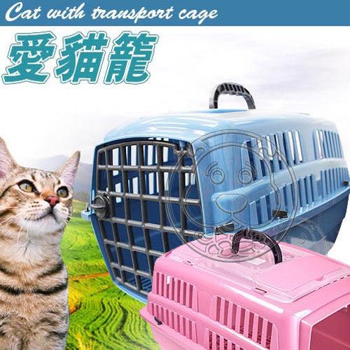 【愛貓籠】禾其H318上開式手提籠 寵物運輸籠