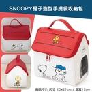 SNOOPY房子造型手提袋收納包