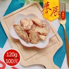 【譽展蜜餞】杏鮑菇脆片/120g/100...