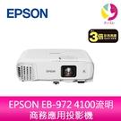 分期0利率 EPSON EB-972 4100流明商務應用投影機 上網登錄享三年保固
