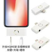 iPhone 外接HOME鍵 音頻轉接頭 充電 聽歌 二合一 Lightning接口 iPhone X 8 7 iPad 音頻轉接器