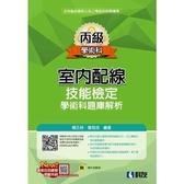 丙級室內配線技能檢定學術科題庫解析(2019最新版)(附學科測驗卷)