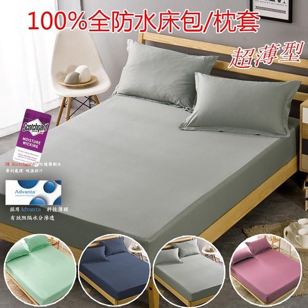 雙人特大 100%防水吸濕排汗床包保潔墊(不含枕套)《多款任選》