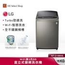 LG樂金 16公斤 直立式 變頻洗衣機 WT-D169VG 不鏽鋼銀