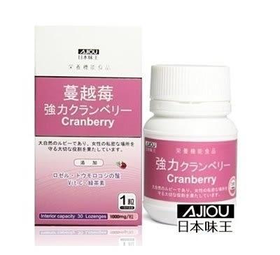 素晴館 日本味王 強效蔓越莓錠(30粒/瓶)