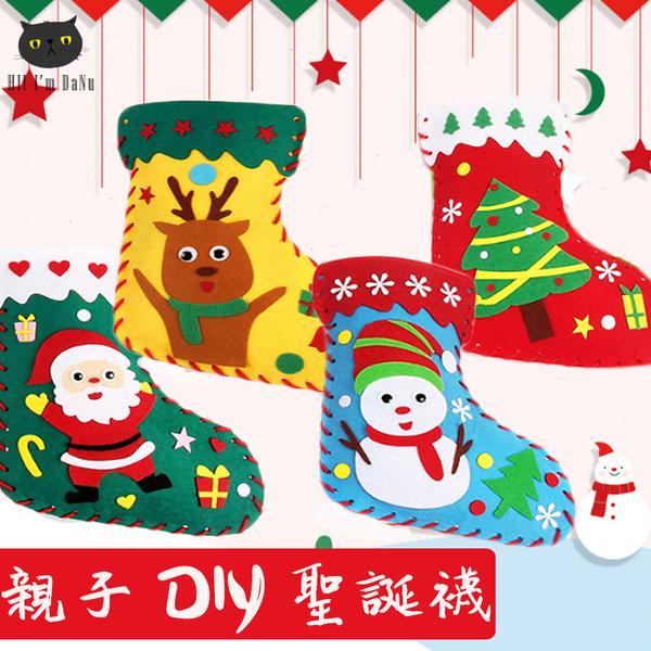 聖誕節手工DIY不織布聖誕襪禮物袋手作材料包 兒童手工玩具 交換禮物【Z91020】