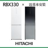 (現貨)【HITACHI 日立】313L變頻兩門冰箱 RBX330