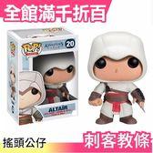 【小福部屋】【刺客教條2】日本 FUNKO POP 搖頭公仔 模型 療癒 玩具 生日禮物【新品上架】