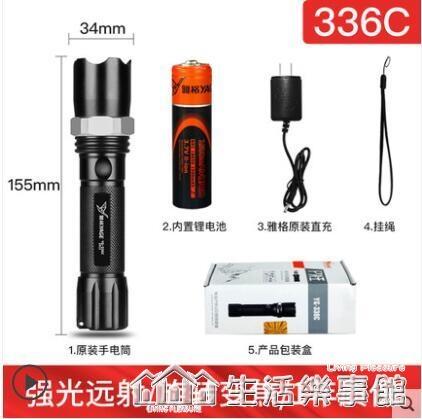 雅格手電筒強光充電戶外超亮遠射燈防身小型迷你便攜LED家用騎行 樂事館新品