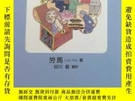 二手書博民逛書店【日文版】勞馬罕見海のむこうの狂想曲Y243908 勞馬 日本