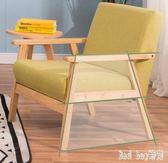 簡約實木單人日式沙發咖啡椅布藝小型沙發椅卡座 QQ10297『bad boy時尚』