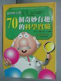 【書寶二手書T5/科學_LEV】70個奇妙有趣的科學實驗_王蘊潔, 瀧川洋二