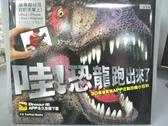 【書寶二手書T2/少年童書_ZBH】哇!恐龍跑出來了_Carlton Books