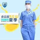 夏季食品工作服短袖藍色套裝工廠車間透氣防...