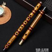 笛子竹笛初學 成人 零基礎精制苦竹笛兩節笛橫笛樂器AQ 有緣生活館