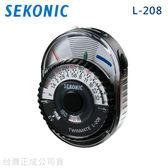 EGE 一番購】Sekonic L-208 簡易型測光表,入射 反射【正成公司貨】