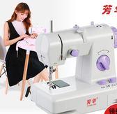 縫紉機 家用微型縫紉機迷你小型電動迷你多功能手動腳踏 KB4299【野之旅】TW
