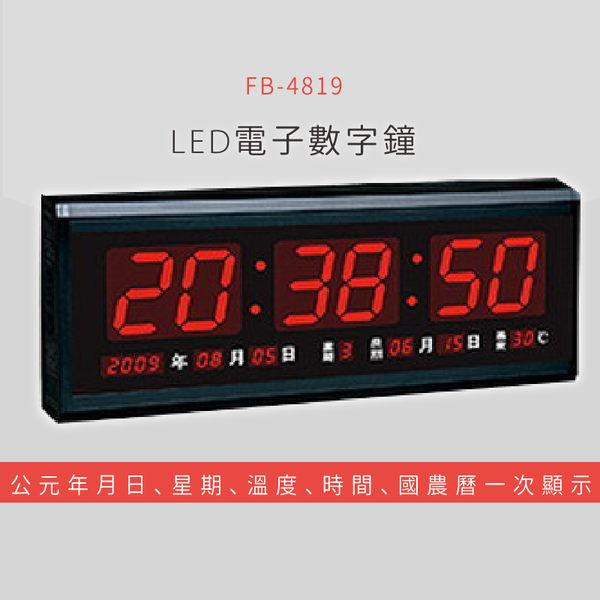 鋒寶 電子鐘 FB-4819型 電子鐘 萬年曆 電子日曆