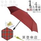 雨傘 萊登傘 加大傘面 不回彈 無段自動傘 格紋布104cm 先染色紗 鐵氟龍 Leighton (紅細格)