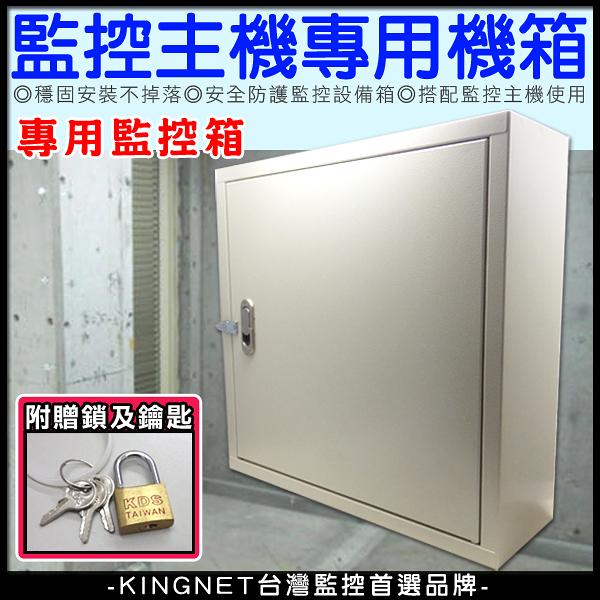 監視器周邊 KINGNET 壁掛式 專用監控箱 監控機箱 穩固安裝不掉落 安全防護 適用停車場/工廠/社區