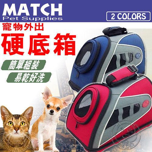 【培菓平價寵物網】 MATCH》寵物外出 硬底箱L48 x W28 x H30 cm