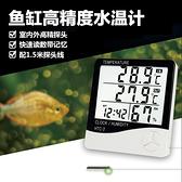 魚缸溫度計 魚缸電子溫度計LED液晶數字水族箱高精度水溫計錶烏龜缸數顯潛水 MKS交換禮物