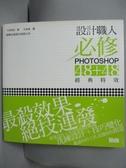 【書寶二手書T9/電腦_LDO】設計職人必修 Photoshop 48 + 48 經典特效_下田和政