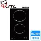 【喜特麗】220V雙口觸控電陶爐(JTEG-200)