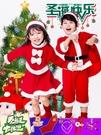 聖誕節兒童服裝男童幼兒園寶寶聖誕老人衣服裝扮主題服飾女童套裝