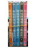 影音專賣店-B14-046-正版DVD-動畫【阿倍野橋魔法商店街 01-05】-套裝 日語發音