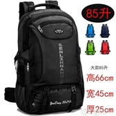 背包男行李旅行包超大容量雙肩包女書打工旅游防水輕便戶外登山包 扣子小鋪