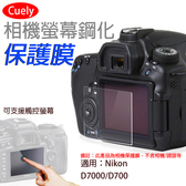 攝彩@尼康 Nikon D7000相機螢幕保護貼D700通用 Cuely鋼化玻璃保護貼 尼康保護貼 防撞防刮 靜電吸附