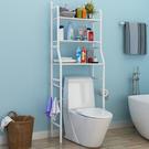 馬桶架 衛生間浴室置物架免打孔廁所馬桶坐便器置物架落地洗衣機收納神器 店慶降價