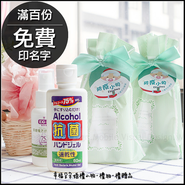 防疫小物-聖誕節交換禮物「乾洗手噴霧+凝膠」禮物組(滿百份免費印名字)-茶樹抗菌/實用好禮