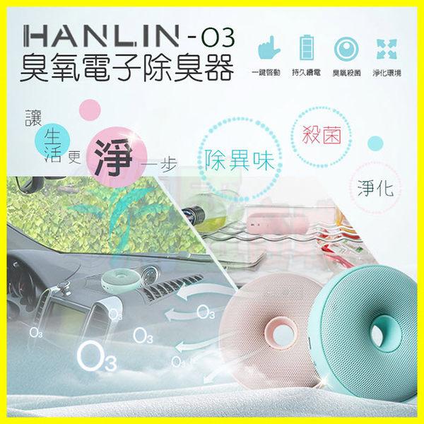 HANLIN-O3 臭氧殺菌防霉電子除臭器 淨化消毒除異味甲醛 臭氧產生器【翔盛商城】