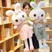 可愛兔子毛絨玩具公仔兒童玩偶女孩生日禮物抱枕小白兔公主布娃娃QM『摩登大道』