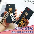 OPPO Find X AX5 A3 A77 A75S A75 A73S A73 手機殼 保護殼 磨砂殼 掛件 硬殼 LOVE飛行繩 訂製殼