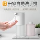 《自動給皂!綿密泡沫》米家自動洗手機 自動洗手機 洗手機 給皂機 水氧機 沐浴乳 洗手液