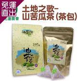 花蓮市農會 土地之歌-山苦瓜茶包  養身健康好飲品(2.5gx15入/盒) x3盒組【免運直出】