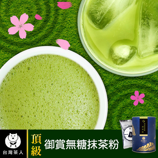 ↗全新包裝↗台灣茶人 日式頂級無糖抹茶粉 115g/罐