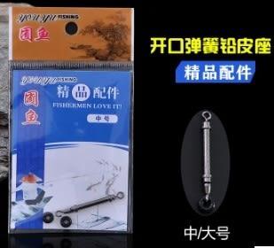 [協貿國際]  開口卸力彈簧鉛皮座  20個價
