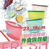 【真空保鮮】矽膠保鮮袋 真空密封袋 食品袋 食品冷凍收納袋 ( 小號23*18)【H00020】